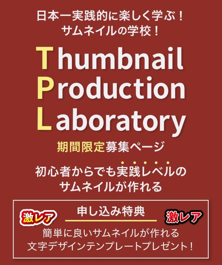 Thumbnail Production Laboratory
