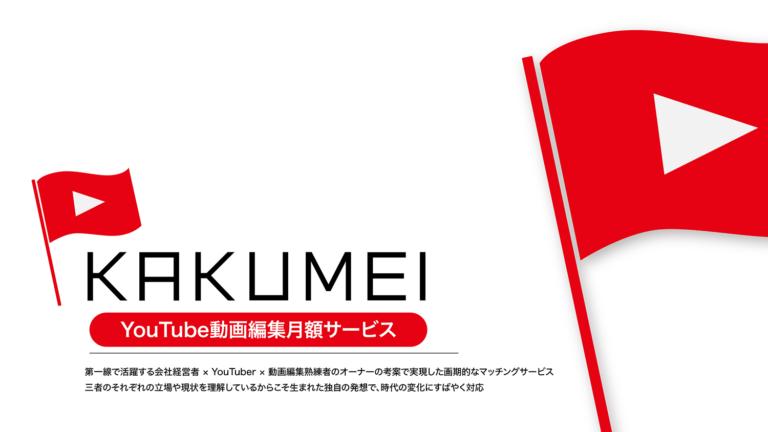 YouTube動画編集月額制サービス「KAKUMEI」