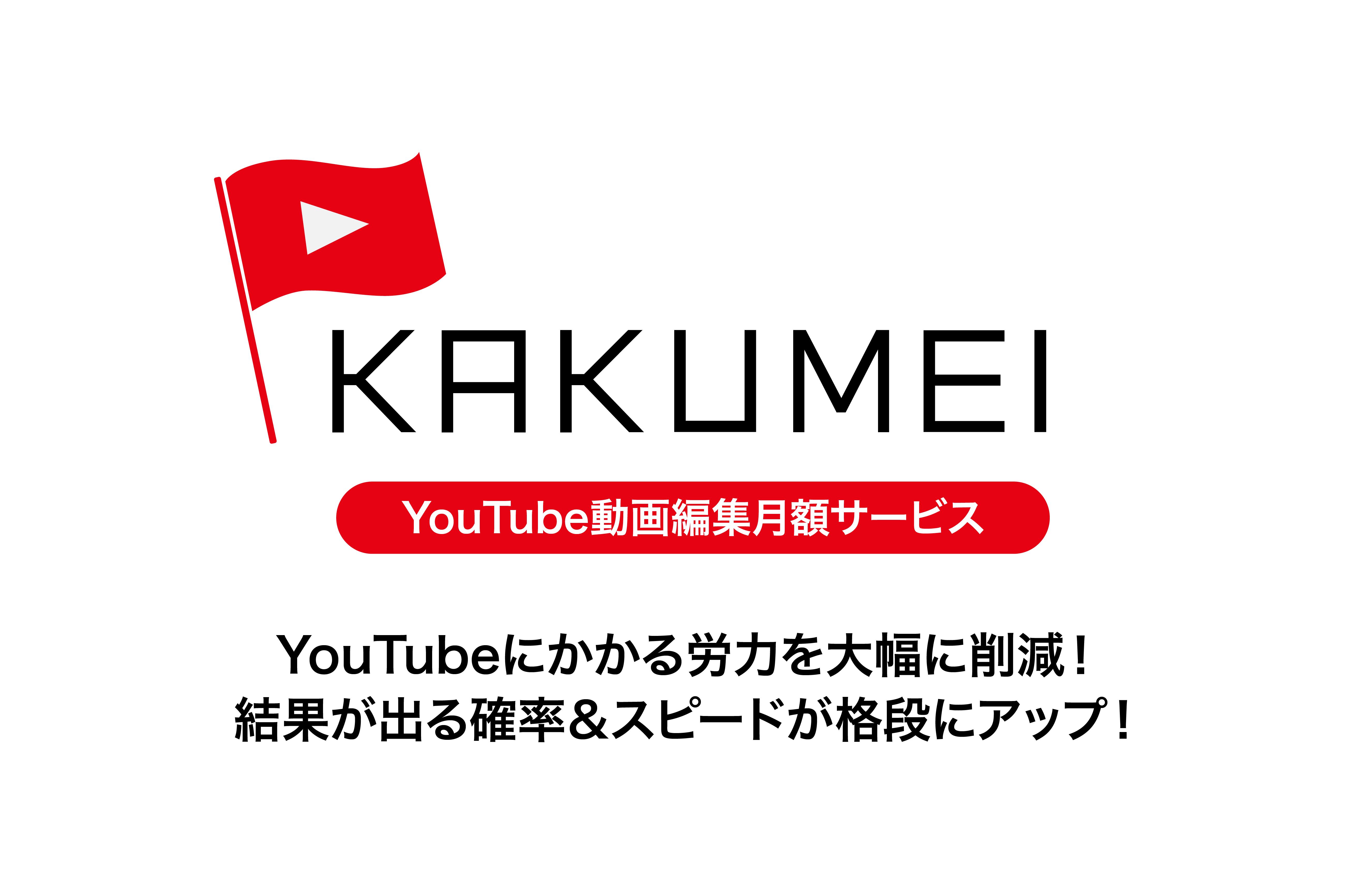 YouTube動画編集月額サービス〜KAKUMEI