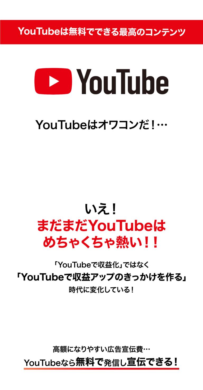 動画編集専門の会社に外注すると費用が高い… フリーランスの編集者に外注すると 費用はおさえられるもののリスクが高い… KAKUMEIは その現状を打破し、お悩みを解決するために考案された画期的なサービスです! YouTubeはオワコン?! いえ、まだまだYouTubeはめちゃくちゃ熱い! 「YouTubeで収益化」ではなく 「YouTubeで収益アップのきっかけを作る」 時代に! 高額になりやすい広告宣伝費… YouTubeなら無料で発信し宣伝できる!