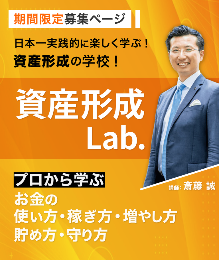 資産形成Lab.