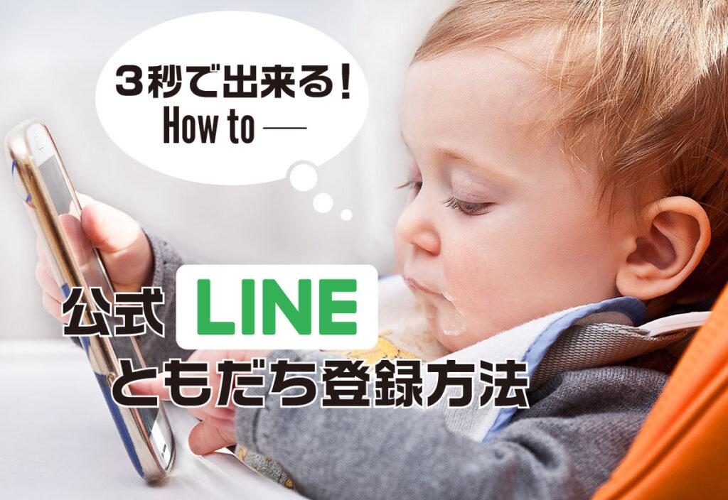 3秒で出来る!公式LINEともだち登録方法