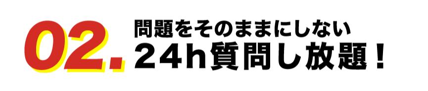 02.問題をそのままにしない24h質問し放題!