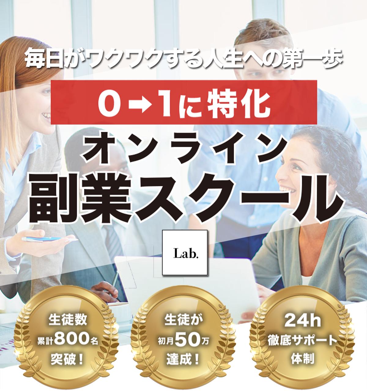 毎日がワクワクする人生への第一歩 0→1に特化 オンライン副業スクール Lab.