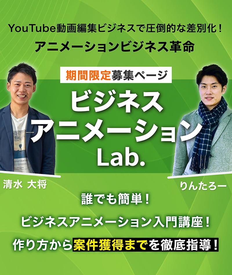 ビジネスアニメーションLab.