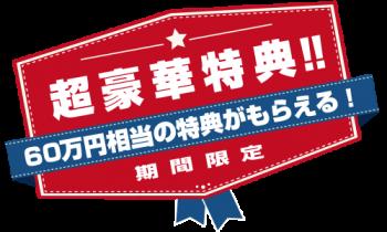 超豪華特典‼60万円相当の特典がもらえる!期間限定